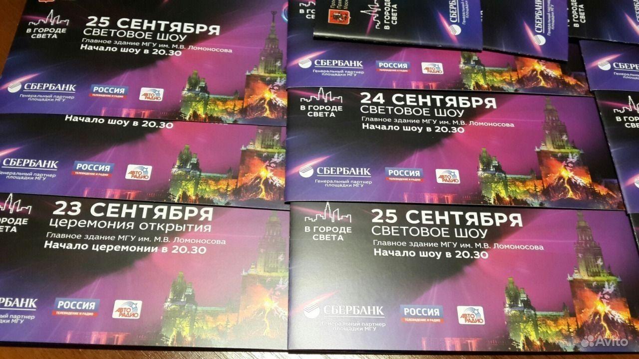 Билеты на Круг Света 2016.  Москва