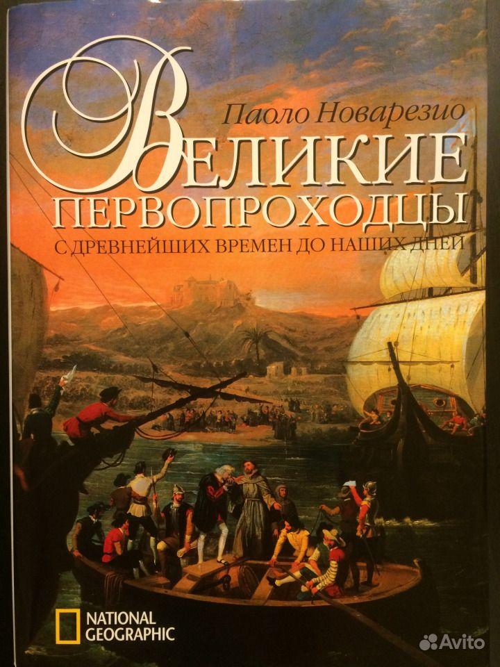 Книга Великие первопроходцы - Новарезио Паоло.  Москва
