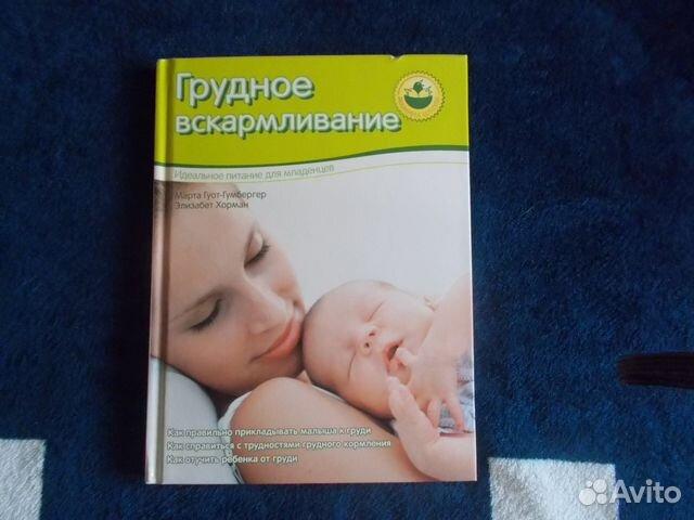 О грудном вскармливании купить в Волгоградской области на Avito - Объявления на сайте Avito