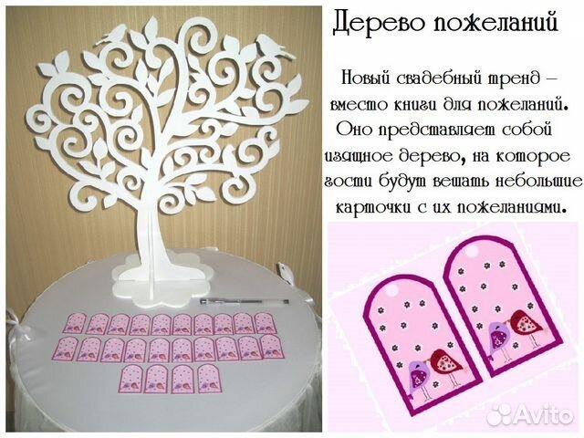 Дерево на свадьбу поздравление 4