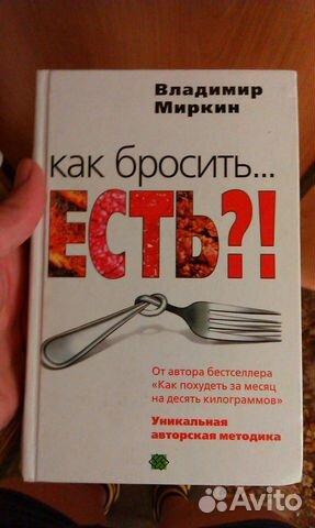 бросить есть: