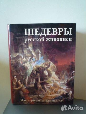 шедевры русской живописи книга: