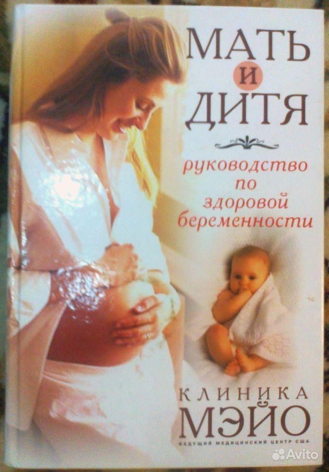 мать и дитя руководство - фото 7