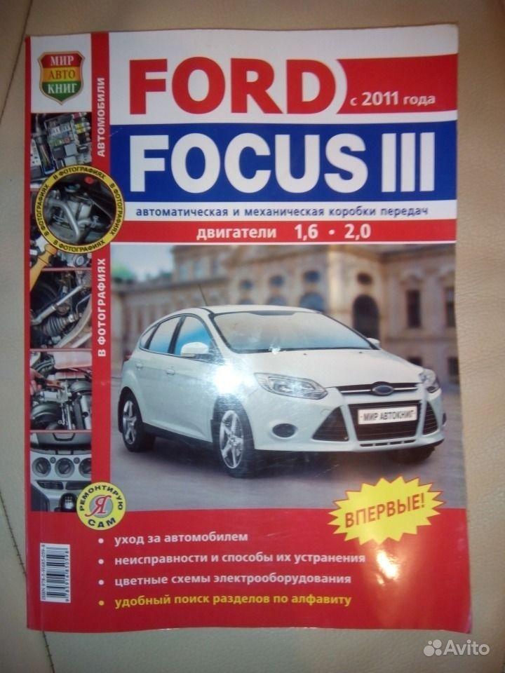скачать инструкция по эксплуатации форд фокус 2