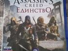 Assassin's Creed Unity (Единство)