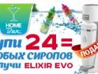 Сифон Home Bar Elixir Evo + 24 сиропа