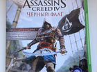 Assassin's Creed:Черный Флаг
