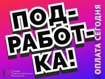 Москва работа с ежедневными выплатами для девушек заработать онлайн ливны