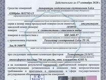 Геодезист.Вынос границ.Межевание — Предложение услуг в Санкт-Петербурге
