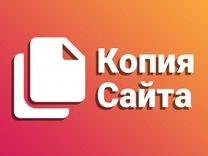 реклама сайта в интернете Курчатов