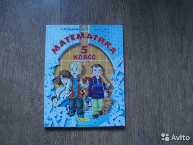 Авито.ру домашние задания по математике т.е.демидова для 3класса по книги