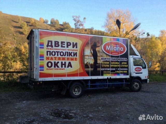 Авито перевозки грузов поиск грузов