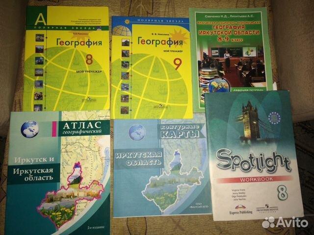 для географии области гдз рабочая тетрадь иркутской