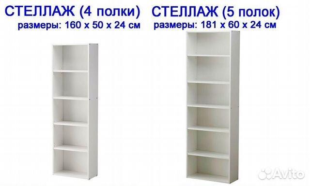 Шкафы стеллажи (новые в упаковках) купить в ивановской облас.