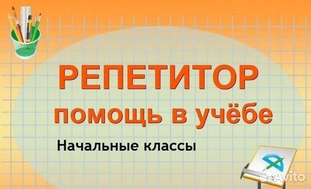 Куда в интернете подать объявление о репетиторстве агрорынок херсонщины доска объявлений