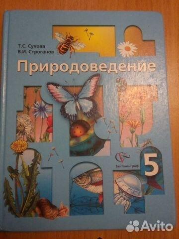 Учебник по природоведению 5 класс
