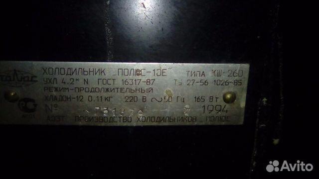 Холодильник полис мир 102-1 инструкция
