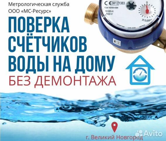 Поверка счётчиков воды без снятия закон