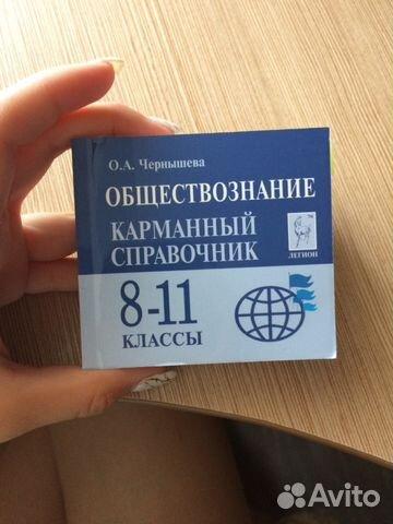 карманный справочник по обществознанию чернышева