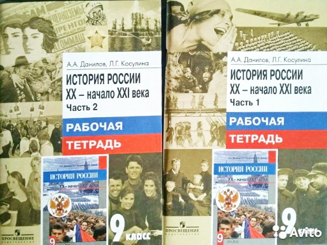 решебник по истории россии данилов и косулина 9 класс
