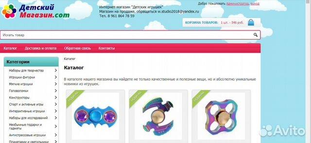 Магазин детских игрушек, Рассрочка. Дропшиппинг купить в Омской ... 839c3b93bd3
