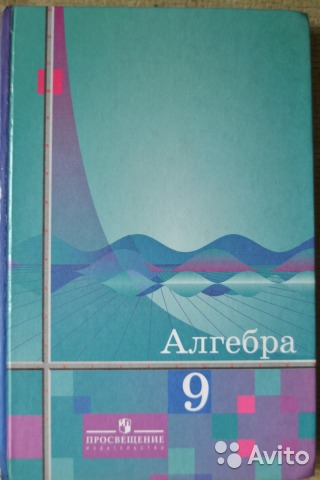 Решебник ГДЗ с ответами Алгебра 9 класс Колягин, Алимов