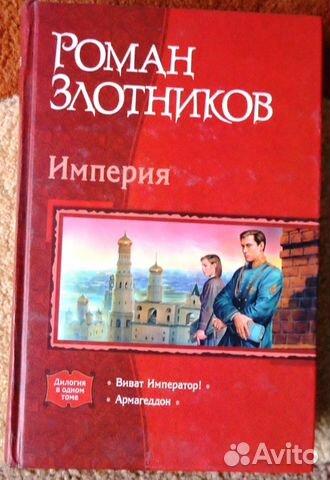 Книги Р.Злотникова,серия Империя