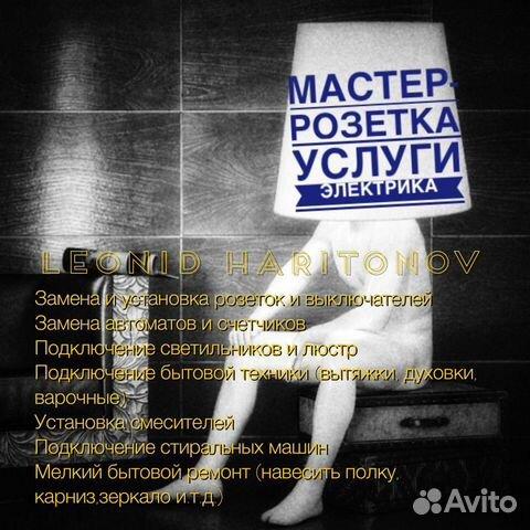 Объявления услуги электрика спб салон красоты-продажа бизнеса в санкт-петербурге