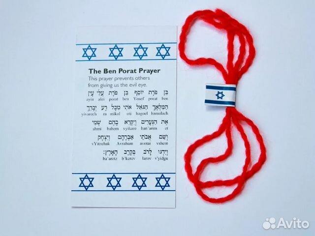 Красная нить из иерусалима купить