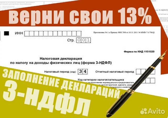 заполнение декларации 2 ндфл налоговый вычет