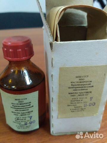 Масло часовое типа мбп-12 в фабричной упаковке