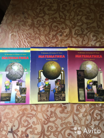 Учебники по математике 4класс Демидова,Козлова,Тон 89184839747 купить 1