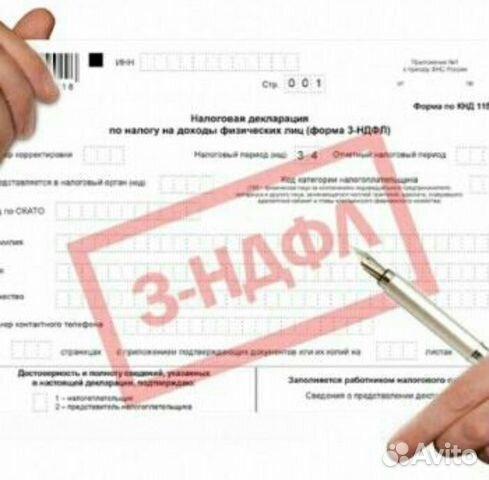 Заполнение декларация 3 ндфл ярославль курсы 1с бухгалтерия сургут