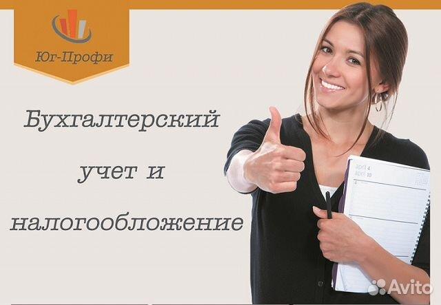 Авито бухгалтер краснодар бухгалтерские стоимость удаленно услуги