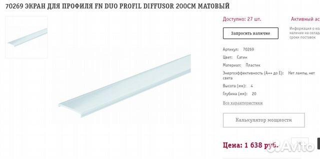 Paulmann профиль Duo 89201000314 купить 9