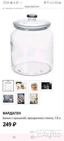 Банка Вардаген/ IKEA/Новая 89043787310 купить 1