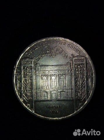 5 рублей 1991, государственный банк 89524845443 купить 1