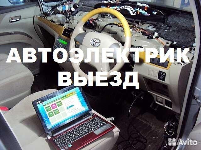 Автоэлектрик-диагност выезд  89235363763 купить 1