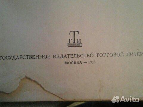 Кулинария 1955г 89308814712 купить 3