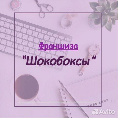 Франшиза Шокобоксы 89186984276 купить 1