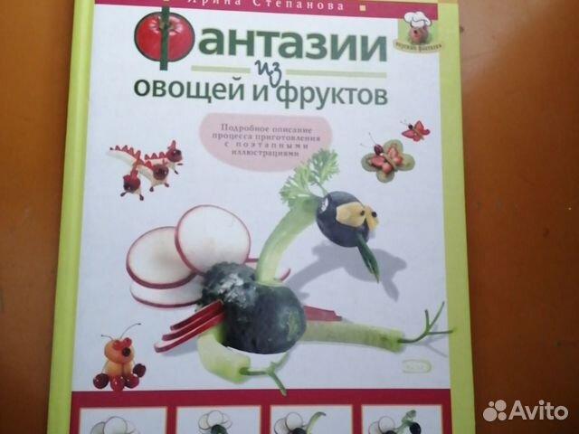 Рецепты блюд из овощей и фруктов  89874952218 купить 1