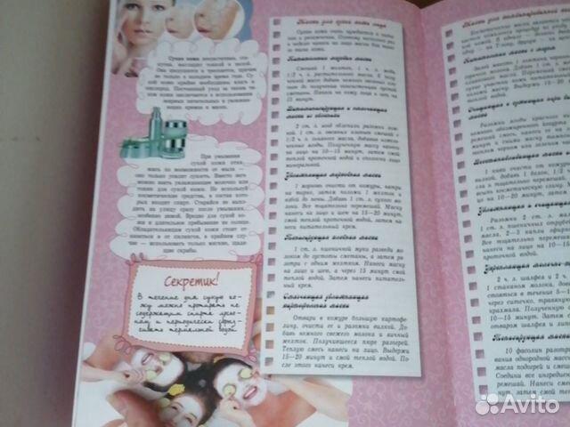 Большая энциклопедия для девочекобо всем для дево 89874952218 купить 3