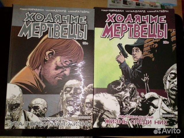 Комиксы Ходячие Мертвецы  89531102634 купить 1