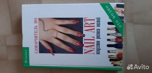 Books on manicure 89133717666 buy 4