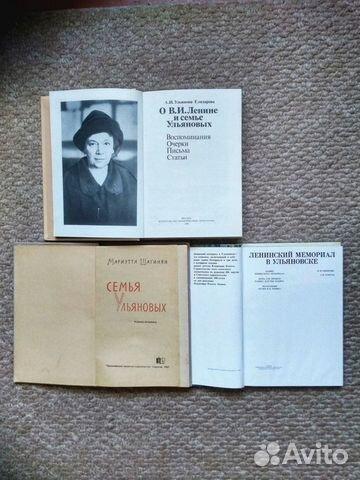 Книги о Ленине. (22 апр. В.И. Ленину 150 лет) 89379670577 купить 6