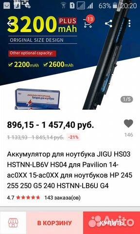Аккумулятор для ноутбука  89500361110 купить 2