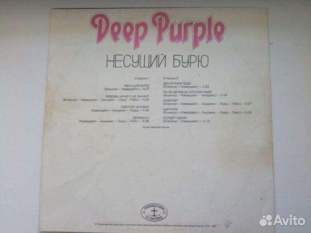 Deep Purple - Несущий бурю  89178353407 купить 2