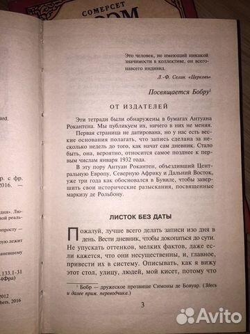 Тошнота книга