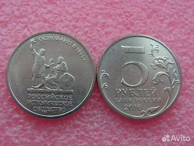 5 рублей Крымский мост, рио и рго  89787828490 купить 2