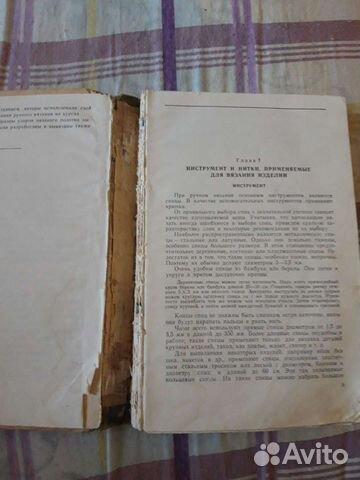 Книга Вязание на спицах 1961г  89174138451 купить 2